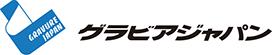 株式会社グラビアジャパン